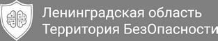 Ленинградская область — Территория БезОпасности Logo