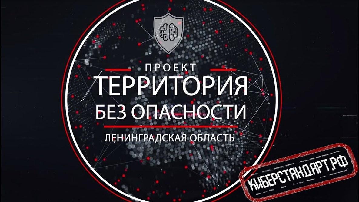 Картинки по запросу территория безопасности ленинградская область логотип
