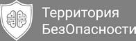 Территория БезОпасности Logo